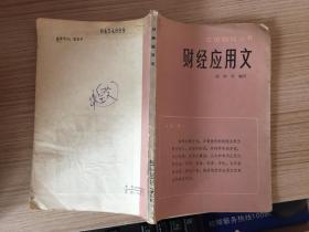 财经应用文(立信财经丛书)