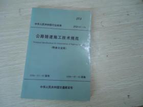 公路隧道施工技术规范【中华人民共和国行业标准 JTJ 042-94】