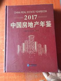2017中国房地产年鉴  16开精装 未拆封