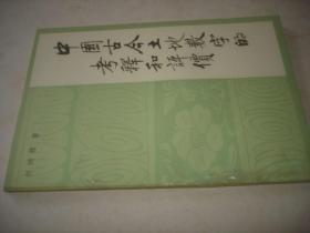 中国古今土地数字的考释和评价