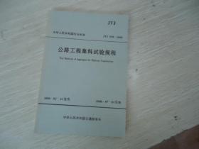 公路工程集料试验规程【中华人民共和国行业标准 JTJ 058-2000】