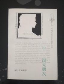 世界名著《一生漂亮朋友》人民文学外国古典文学名著选粹系列