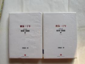 激荡三十年--中国企业1978-2008(上下册)(纪念版)