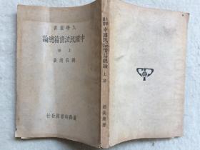 民国 中国民法债法篇总论 上册