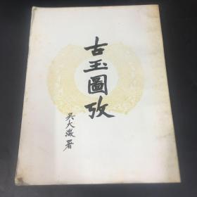 民国1948年平装版《古玉图考》初版