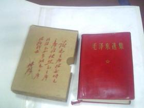 原版红宝书 毛泽东选集 一卷本