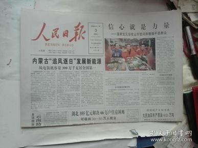生日报-人民日报2009年1月3日