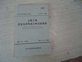 公路工程沥青及沥青混合料试验规程【中华人民共和国行业标准 JTJ 052-2000】