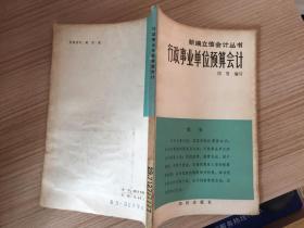 新编立信会计丛书:行政事业单位预算会计