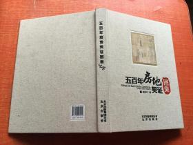 五百年房地契证图集 大16开布面精装