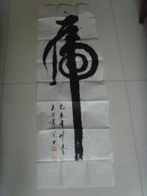 萧河图:书法:虎(带信封及简介)