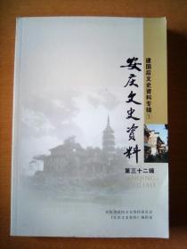 安庆文史资料(第32)建国后文史资料1