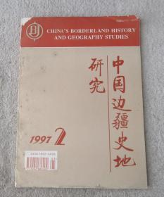 中國邊疆史地研究(1997年第2期)