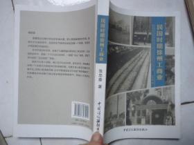 民国时期徐州工商业