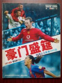 足球 2005欧洲足球五大联赛 足球画册