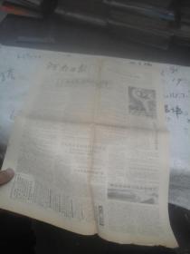 娌冲崡鏃ユ姤1985骞�10鏈�4鏃�  4鐗�