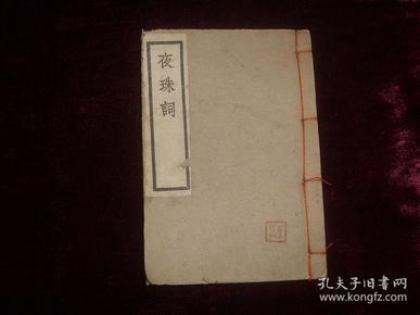 新文学珍品,朱墨套印闺秀词集——夜珠词(章石承旧藏)