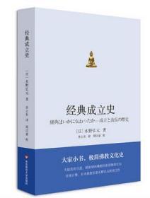 正版新书 / 经典成立史  水野弘元