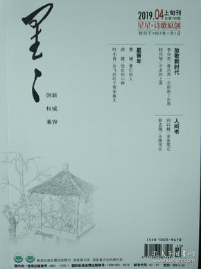 星星诗刊 2019年4月上旬刊