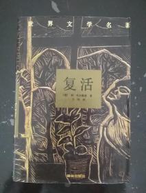 译林世界文学名著系列《复活》精装/托尔斯泰著