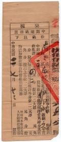 民国票证单据-----民国2年辽宁财政厅