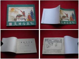 《变法斗三仙》西游记11,湖南1981.10一版一印,300号,连环画,缺封底