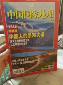 中国国家地理2006年10期(景观大道 珍藏版)