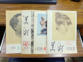 美术 1978年第3-6期 四册合售
