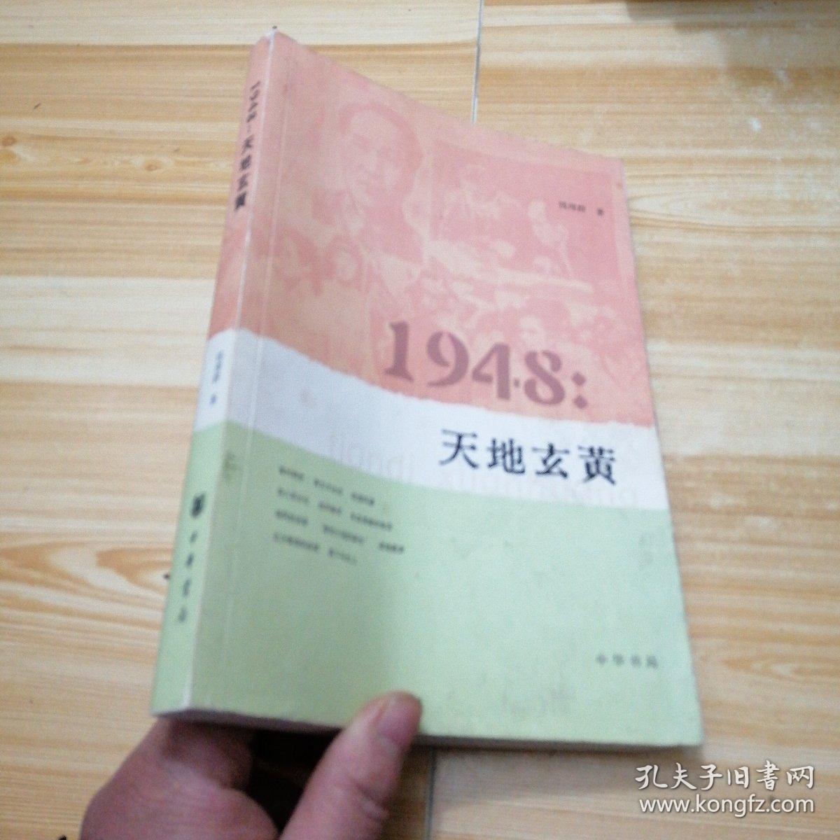 1948:天地玄黄