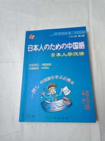 日本人学汉语