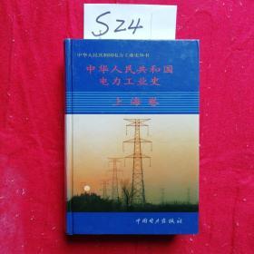 中华人民共和国电力工业史.上海卷