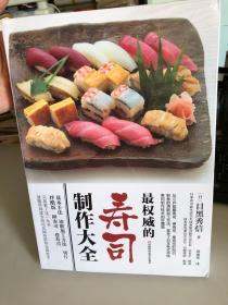 最权威的寿司制作大全(未开封)