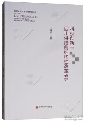 科技创新与四川供给侧结构性改革研究