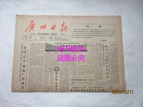 老报纸:广州日报 1987年12月29日 第8821号——科技星火燃遍广州城乡、广州市保护中小学生暂行规定、胜利危机希望:1987年的中国乒乓球运动