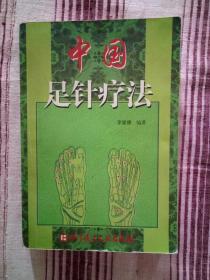 中国足针疗法