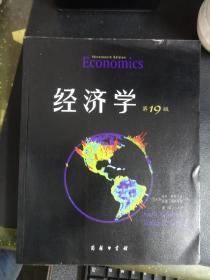 经济学  第19版