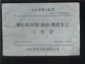 山东省地方标准 —— 棉纺织络筒(络经)机值车工工作法