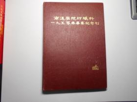 《南通学院纺织科 1950年毕业纪念刊》(精装16开,创始人张謇、张退庵)