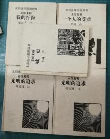 木刻连环图画故事:一个人的受难  光明的追求(1  2)我的忏悔  城市  一套5册全