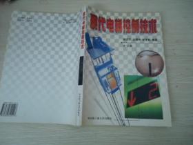 现代电梯控制技术(修订版)