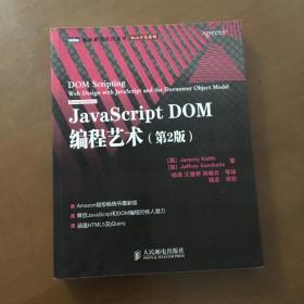JavaScript DOM编程艺术 (第2版)(正版)