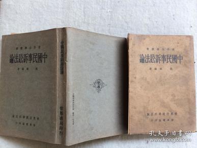 民国 中国民事诉讼法论
