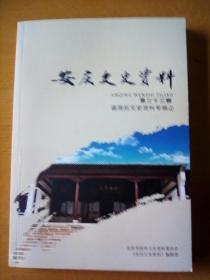 安庆文史资料(第33辑)建国后文史资料2
