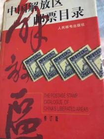 《中国解放区qy88.vip千亿国际官网目录》修订版!170页彩图  品佳【硬精装】[铜板彩印/全图本]