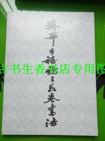 苏华千禧龙三长卷书法