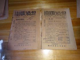 出版消息----第三十四*五期 1934年5月1日出版,第三十六期 1934年5月16日出版-总共2本一起卖---上海乐华图书公司出版.