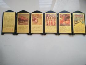 为中国喝彩 纪念改革开放三十周年 微型屏风摆件(2009年任城区人民政府赠)