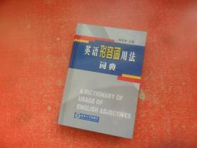 英语形容词用法词典