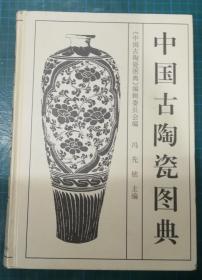 中国古陶瓷图片