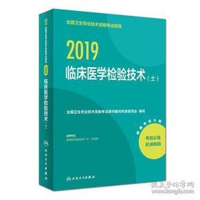 2019临床医学检验技术(士)